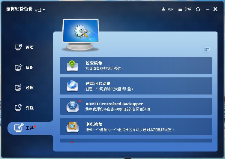 【正版软件】数据备份还原工具 AOMEI Backupper Professional附注册码
