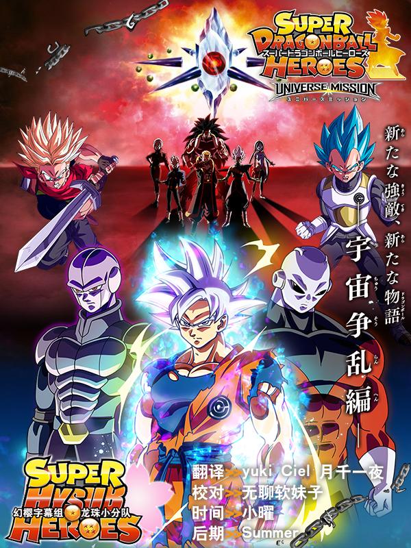【幻樱字幕組】【宣傳动画】【超龍珠英雄 Super Dragon Ball Heroes】【13】【BIG5_MP4】【1280X720】