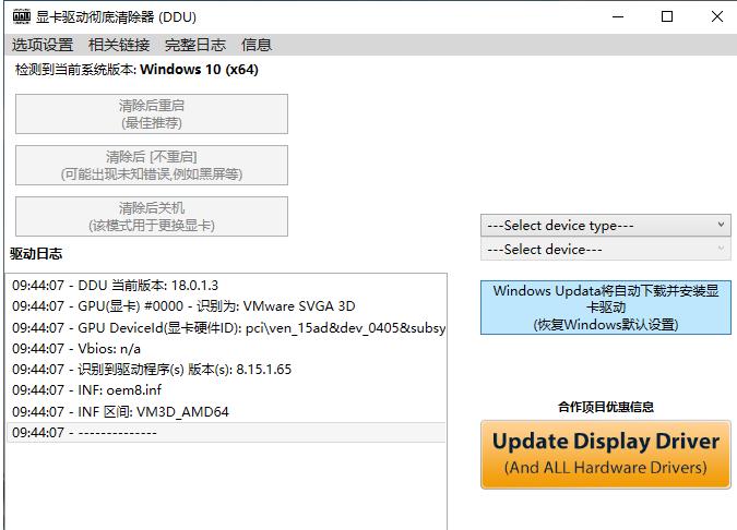 显卡驱动卸载工具 DDU v18.0.1.3 中文版