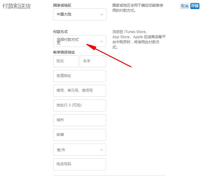 注册美国苹果apple ID帐号终极教程【免翻墙】