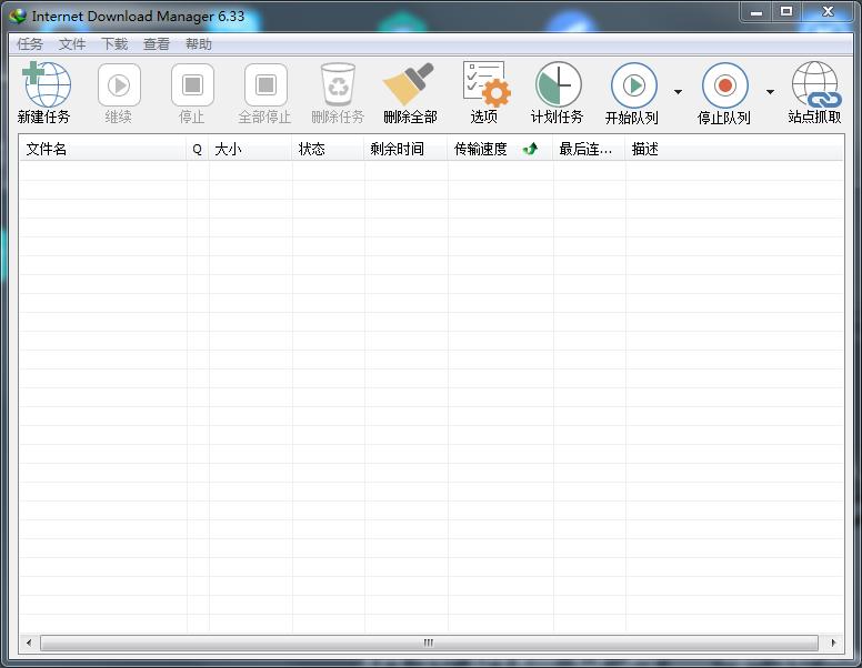 IDM v6.33 免安装中文绿色特别版下载-妄念博客