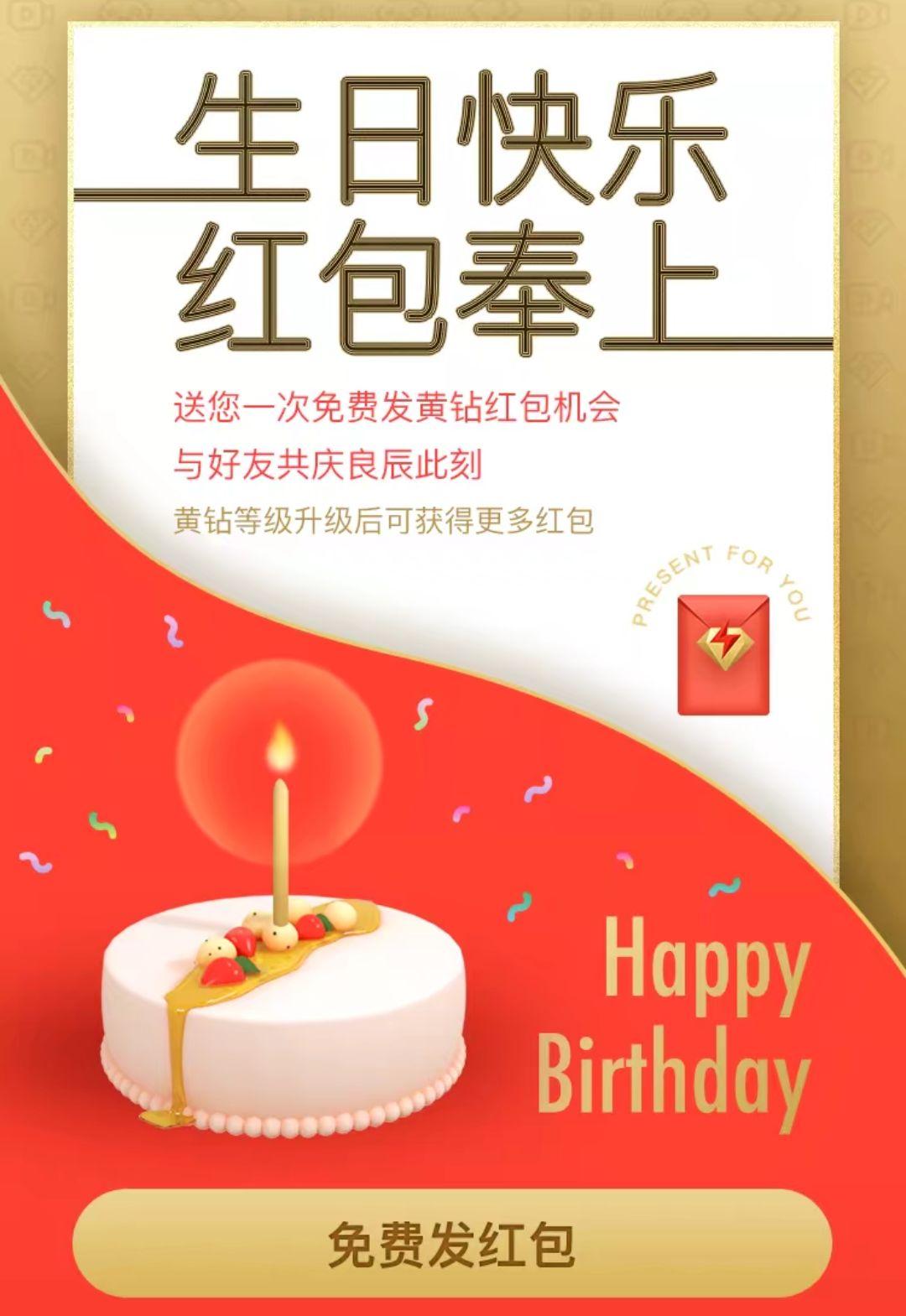 修改QQ资料发黄钻生日红包 最多可以发30个黄钻红包