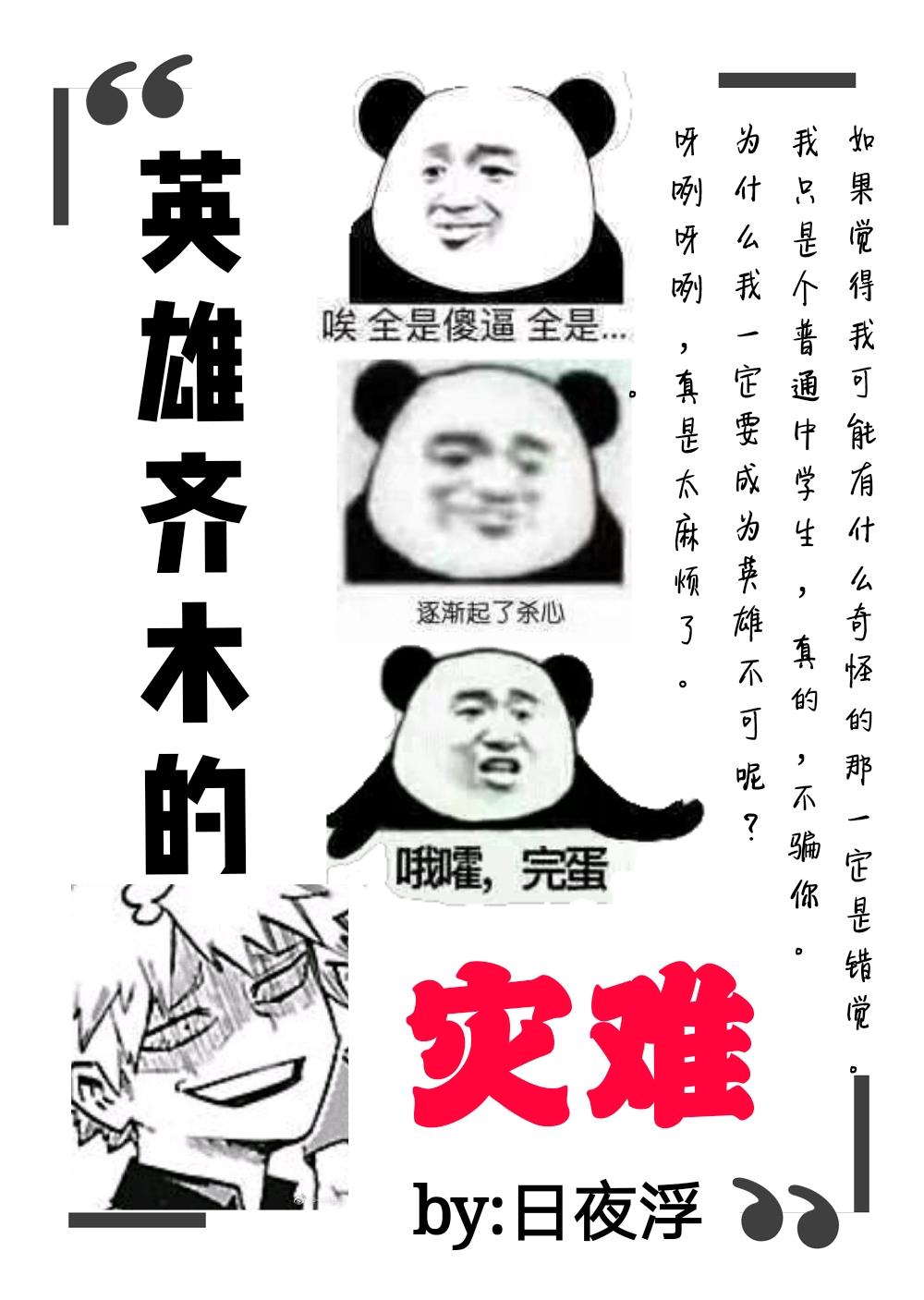 [綜]英雄齊木的災難 封面