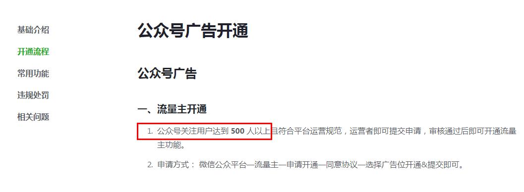 微信公众号流量主广告开通流程降低,只需500粉~~~~
