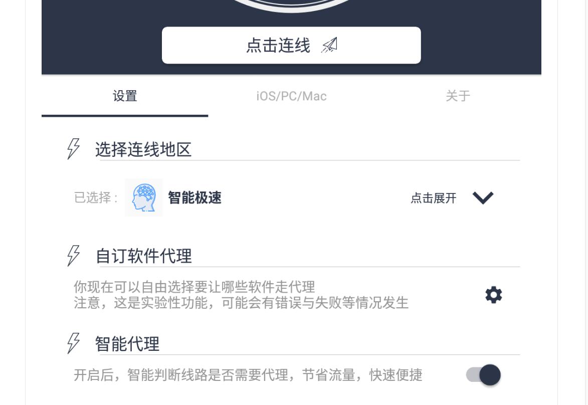 老王(永久免费佛系VPN)❤️- 做最好的免费VPN 秒连 高速 稳定 永久更新 科学上网 高速梯子