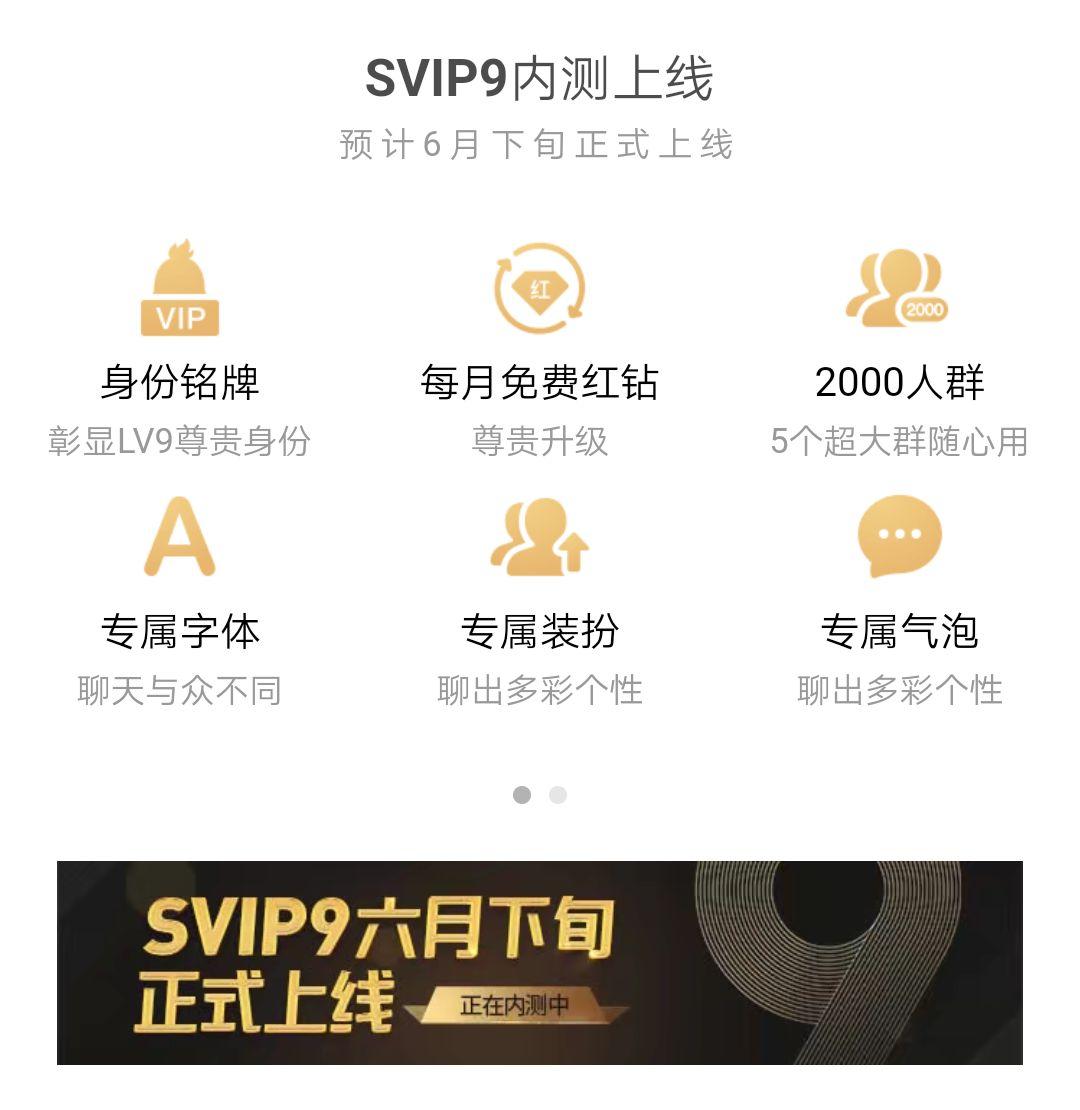 QQ8.0.5版本上线SVIP9 QQ会员等级再度升级