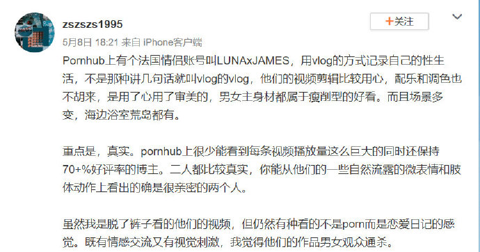 "XX日记:PH站博主""LUNAxJAMES""的Vlog"
