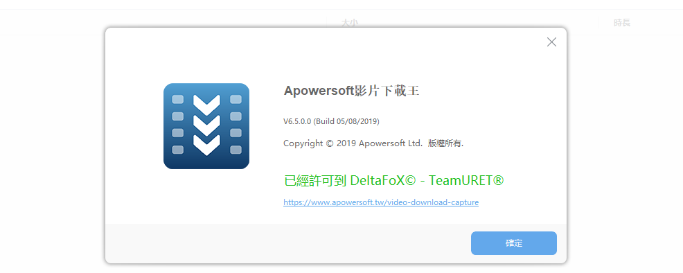 视频下载王 Apowersoft Video Download Capture  特别版