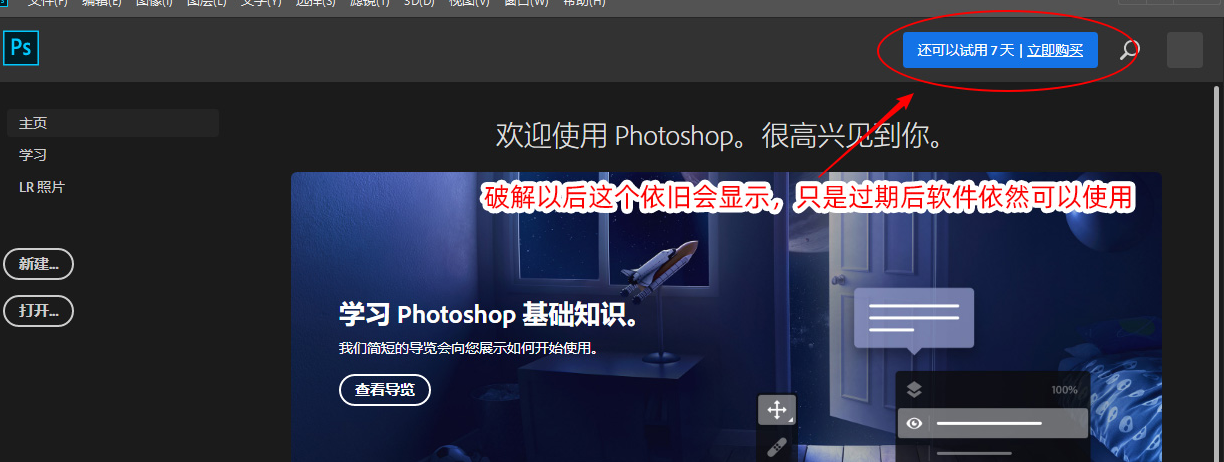 Adobe CC Patcher S v1.1.0 - Adobe2019全套激活工具