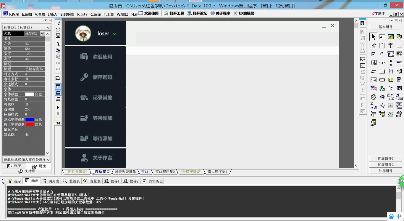 易语言界面UI EXUI密码管理器