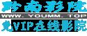 黔南影院-2019免VIP抢先观看全网电影和电视剧-首页