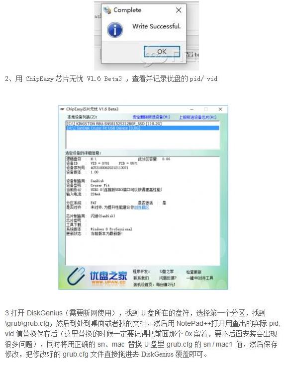 群晖蜗牛矿机 B款双网卡(仿万由款),安装DS918+ 6.21教程