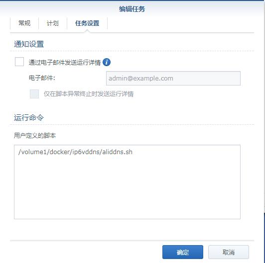 群晖IPV6+阿里云DDNS动态解析实现外网访问