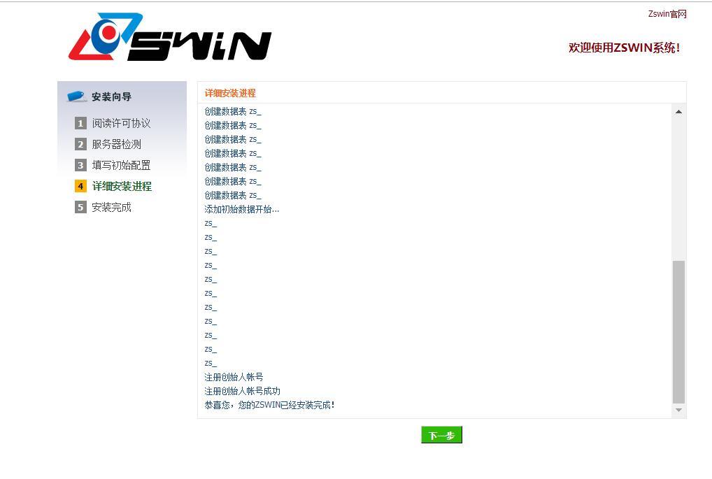 2_chuangjianxchenggong.jpg