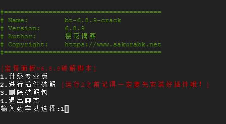 宝塔面板v6.8.9稳定版 一键专业版脚本