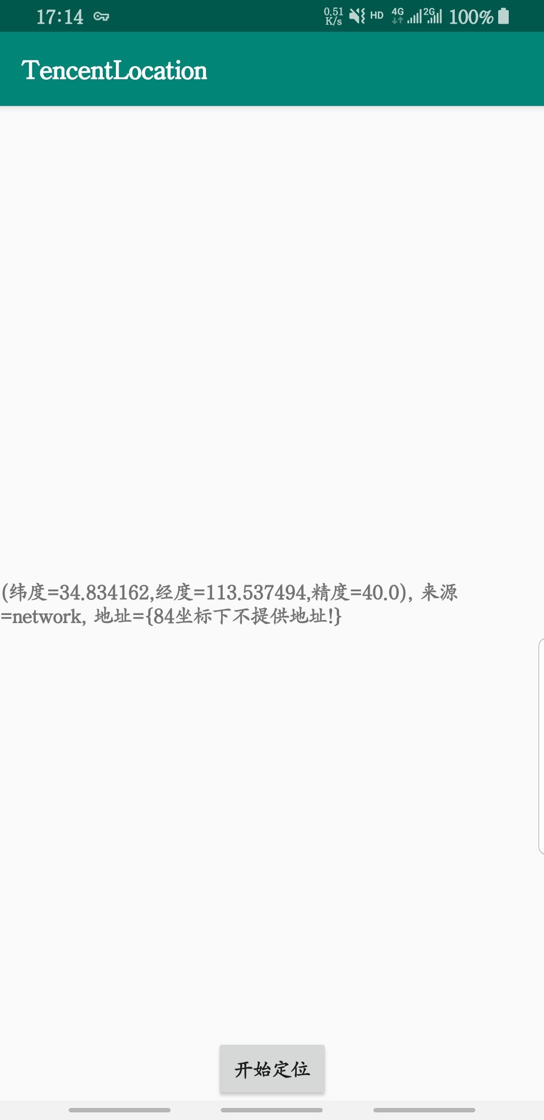 Screenshot_20190519-171420_TencentLocation.jpg