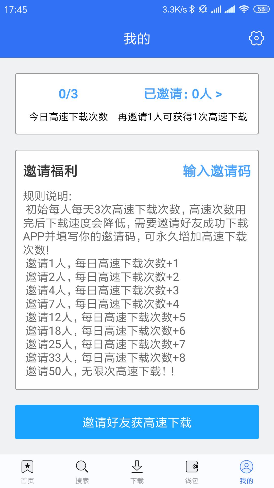 快下:能够替代手机迅雷的Android加速下载工具 (支持BT/磁力/ed2k/电驴)
