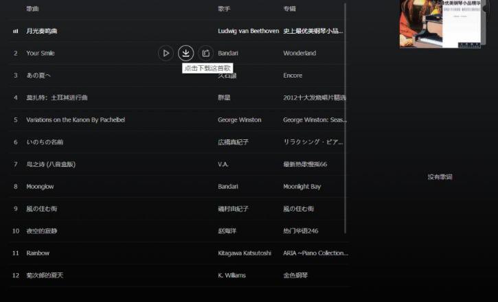 无损音乐免费下载软件,全平台聚合神器!