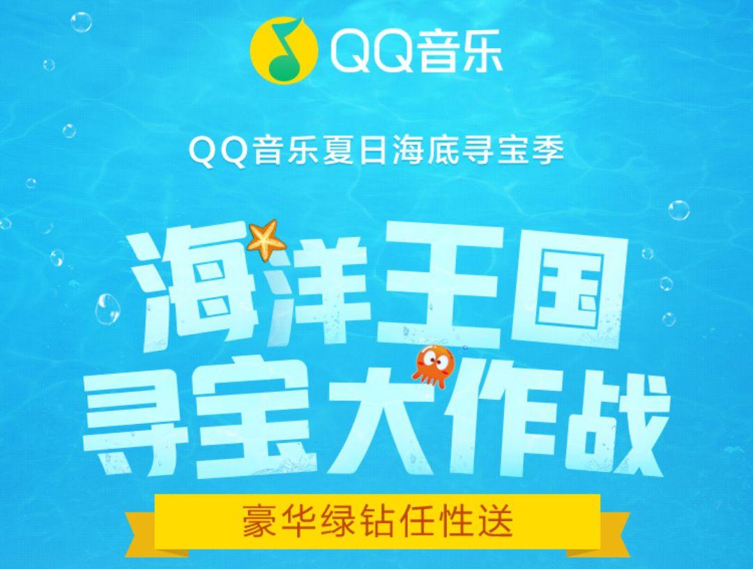 QQ音乐海洋王国抽7天~1年豪华绿钻 一人一次机会