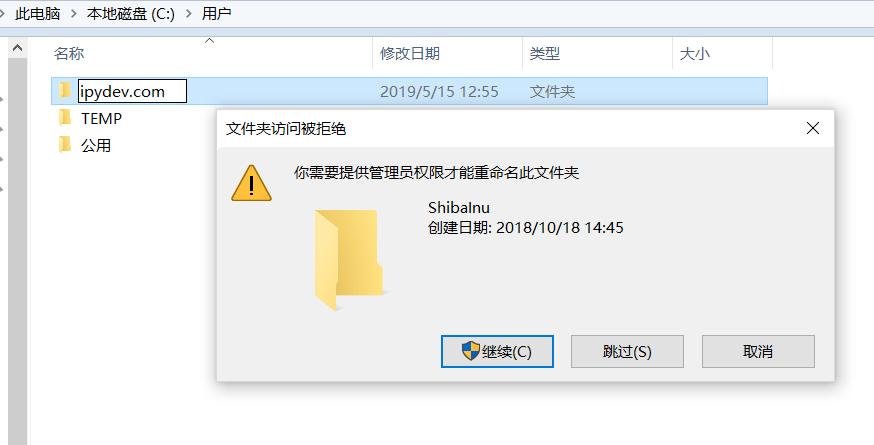 临时用户修改用户名.png