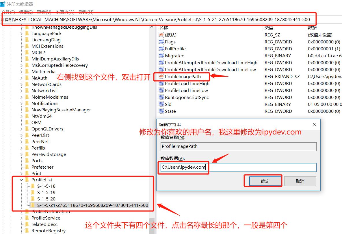 修改注册表.png