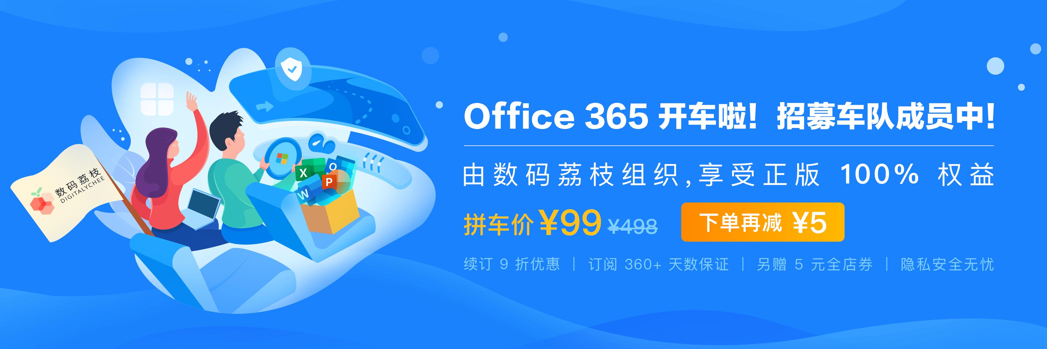 Office 365 家庭版共享版,99 元/年/席位