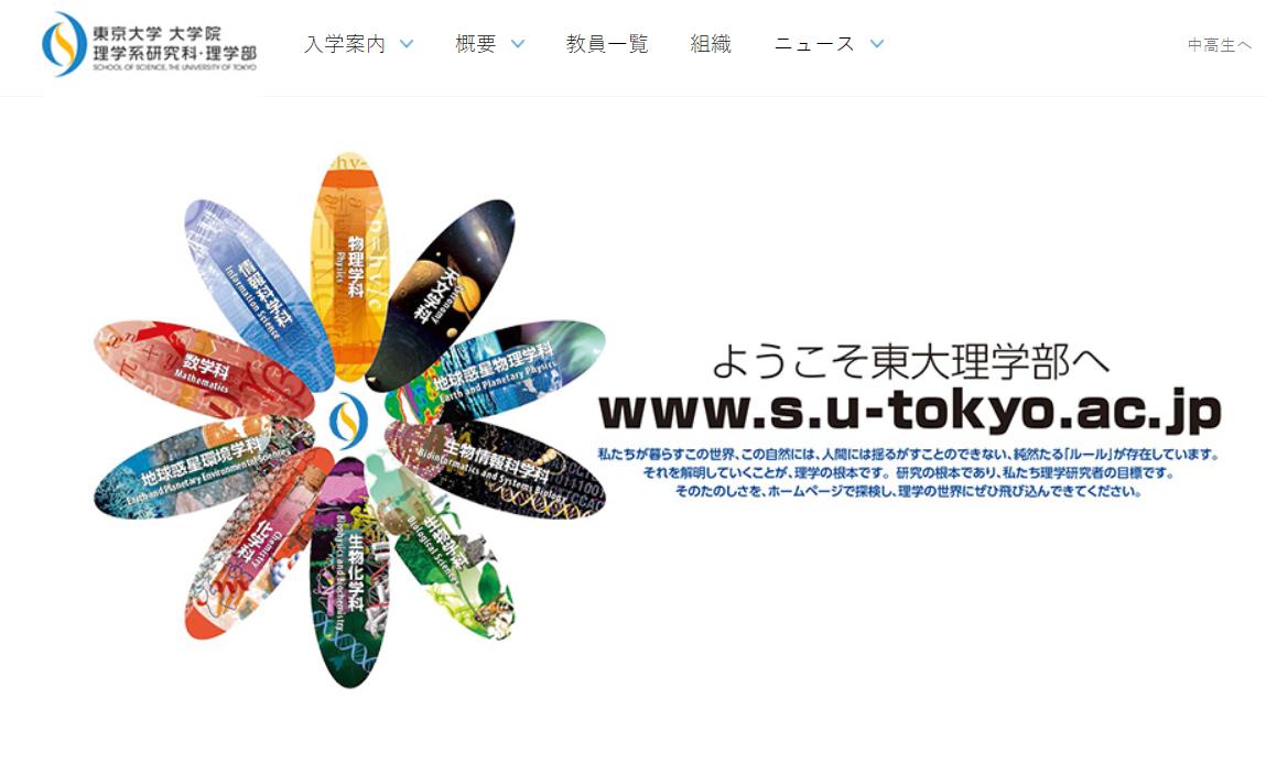 东京大学理学部