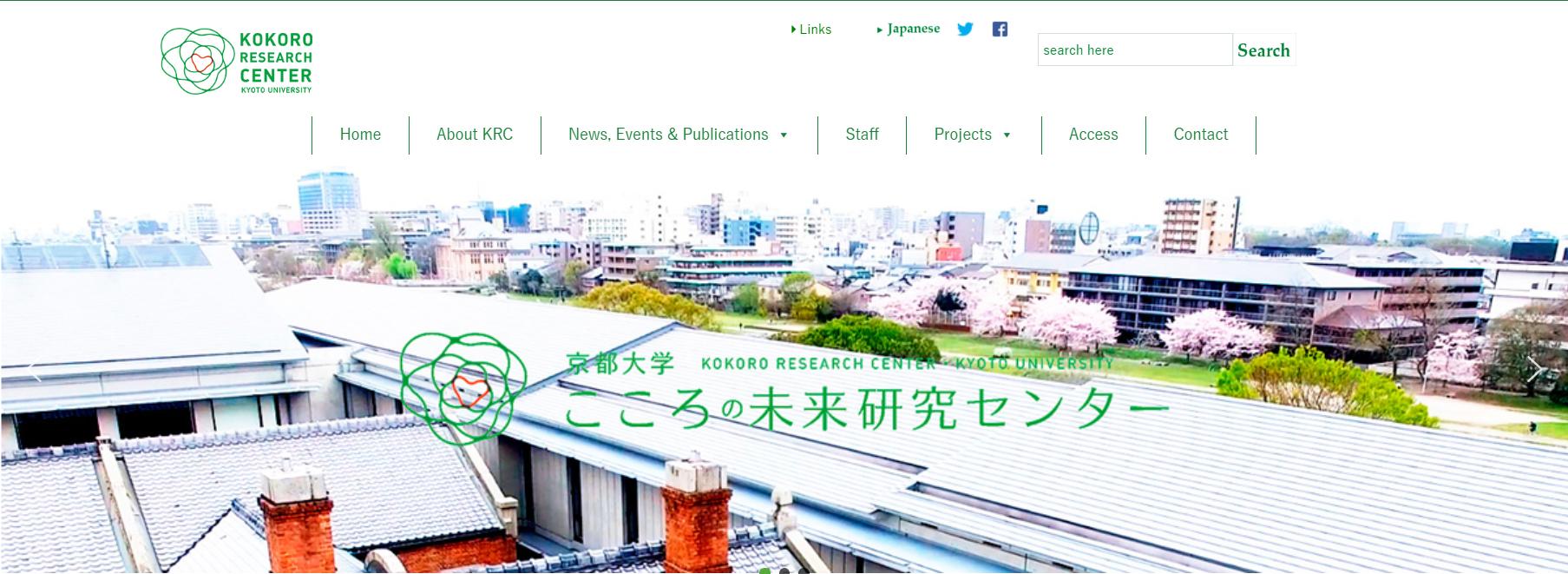 京都大学,心的未来研究中心