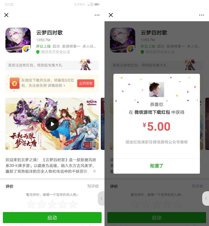 云梦四时歌微信下载登录游戏领取最低5元微信红包