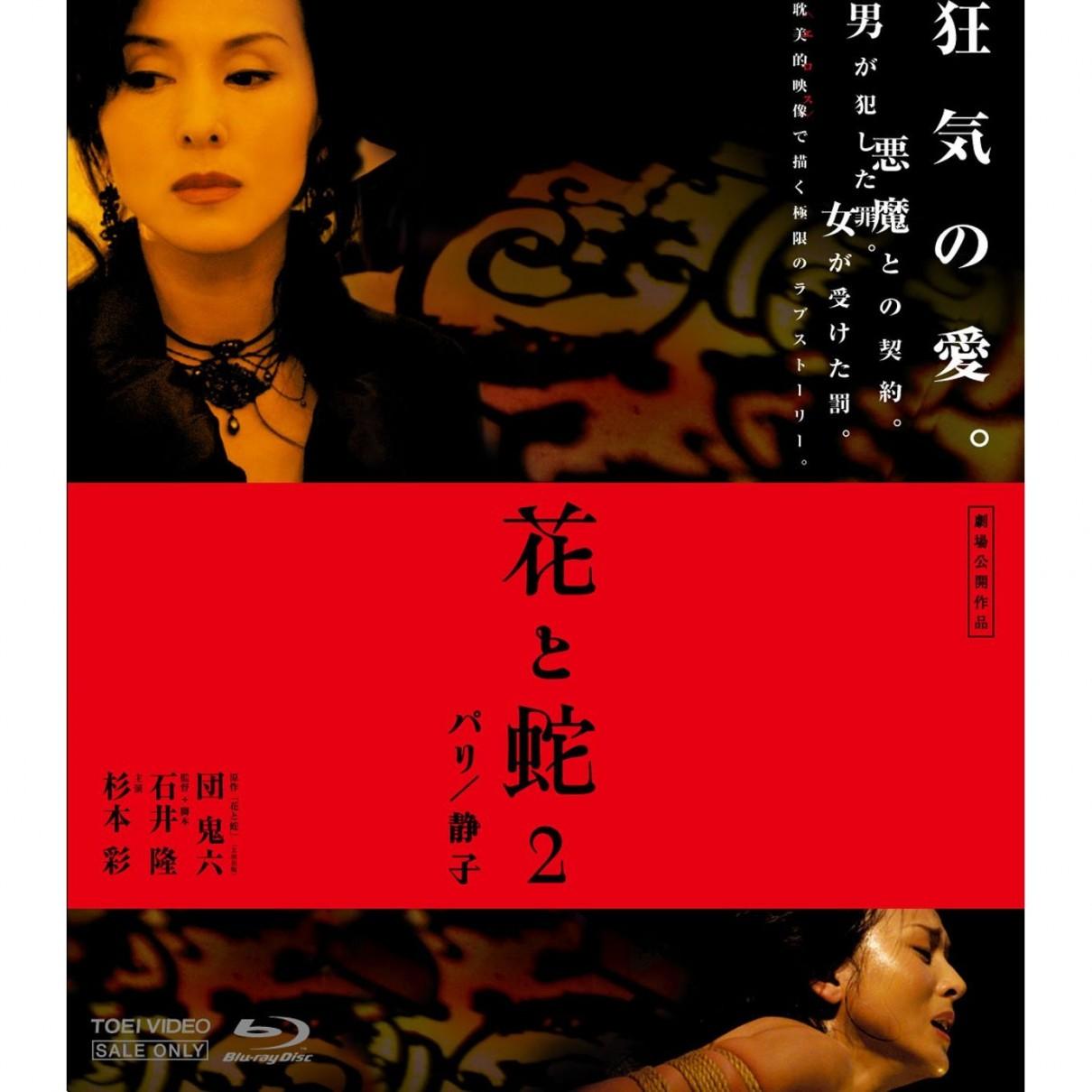 花与蛇(4部序列全集) Flower and Snake1-4