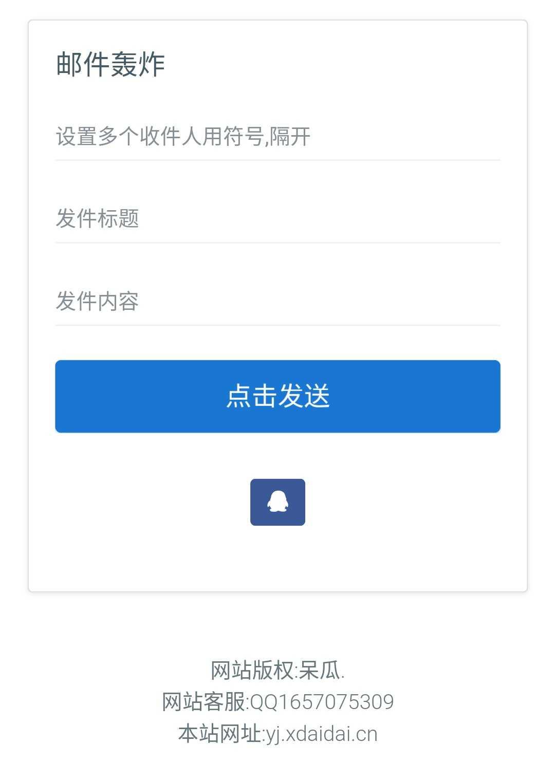 PHP-phpMailer发送邮件