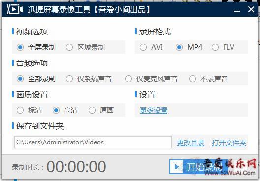 迅捷屏幕录像工具绿化版