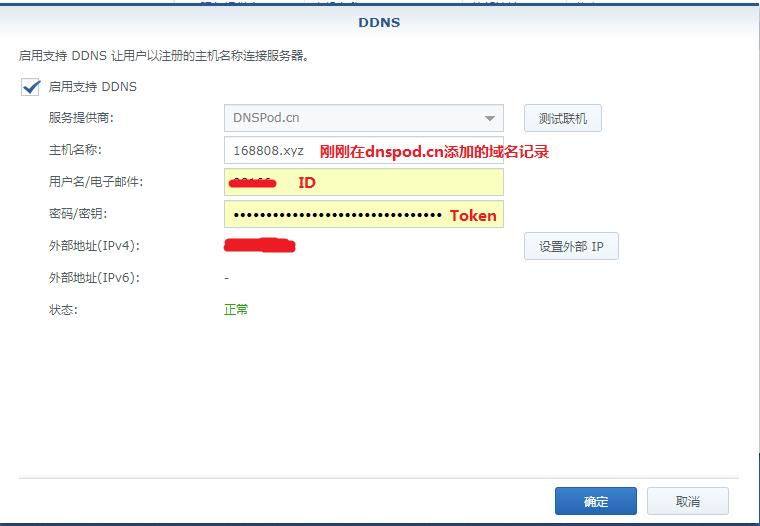 群晖DDNS绑定Name.com申请的的十年XYZ域名