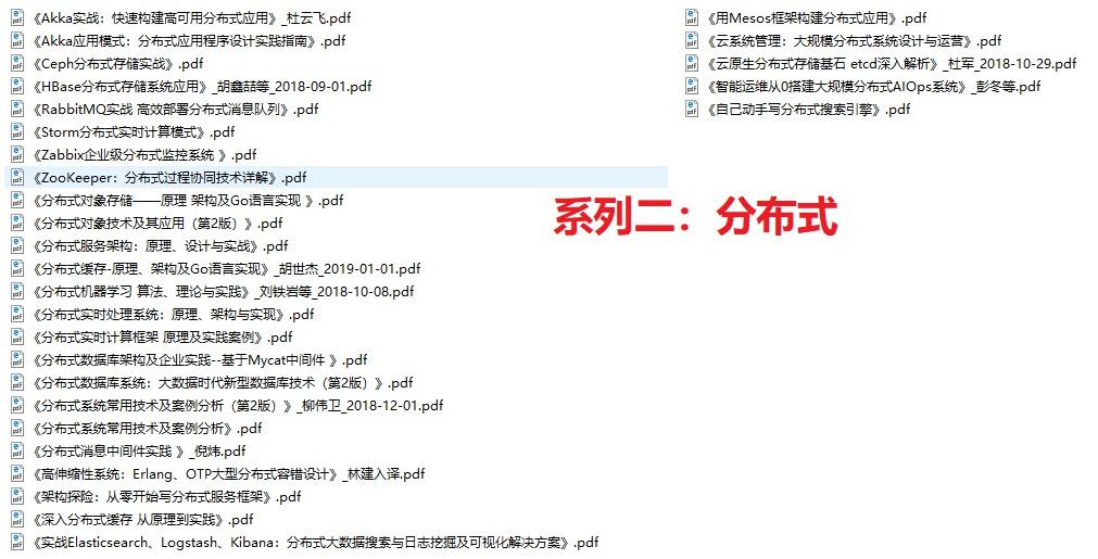 系列2分布式.jpg