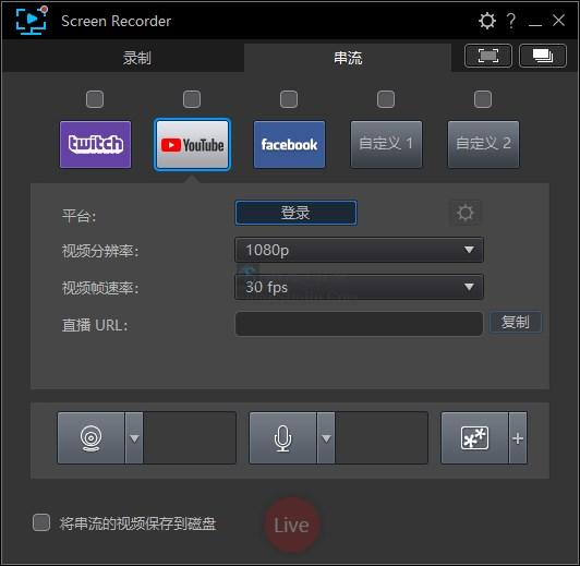 很棒的录屏工具 Screen Recorder Deluxe v4.2.0.7500 特别版