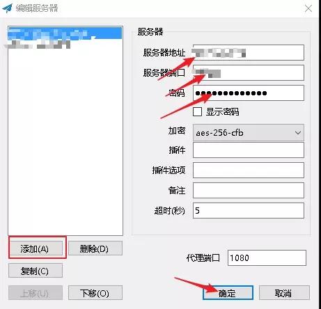 酸酸乳(ssr)PC&Android版软件的使用教程【附下载】 (转)
