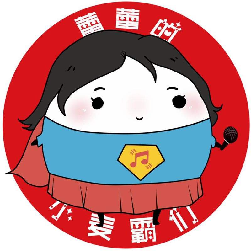 抖音丨蕾蕾的小麦霸们成员:张振轩(10岁)翻唱《赢在江湖》