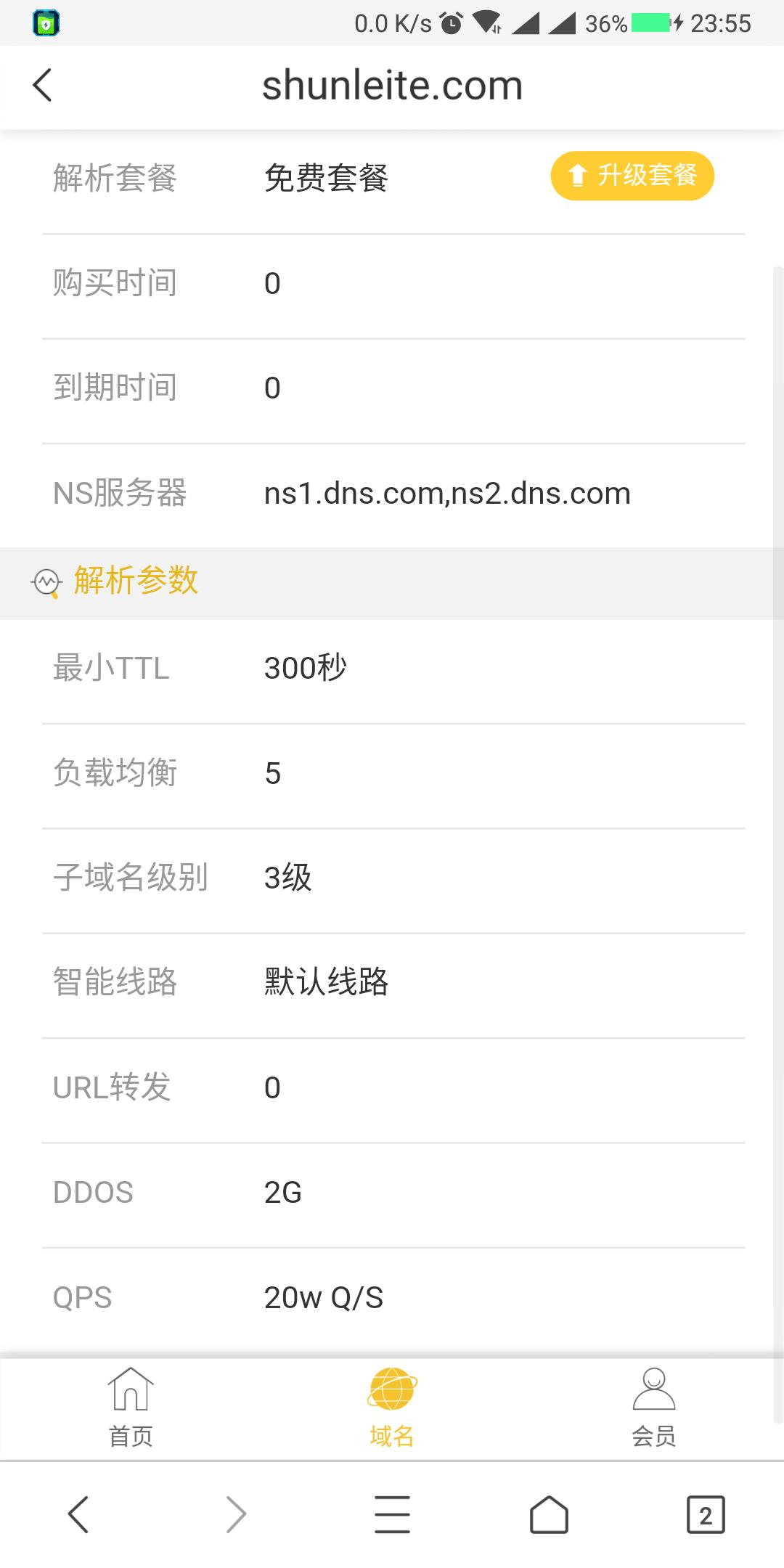 Screenshot_2019-05-25-23-55-57-047_com.tencent.mt.png