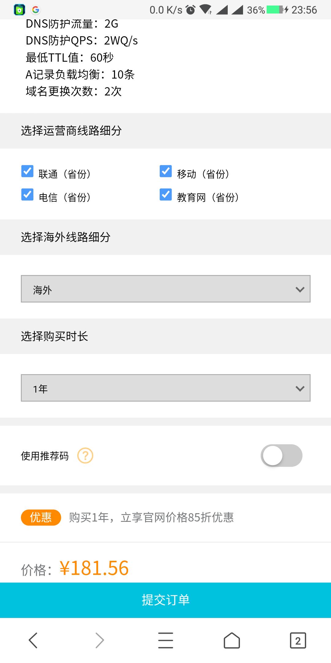 Screenshot_2019-05-25-23-56-16-923_com.tencent.mt.png