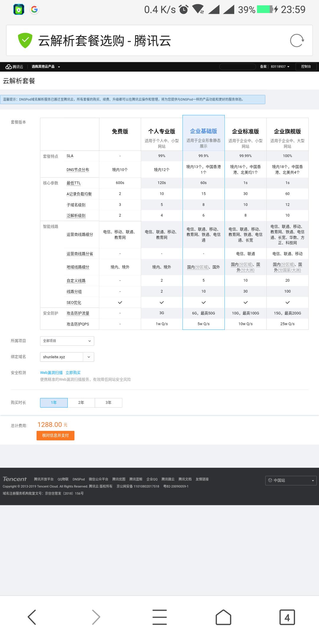 Screenshot_2019-05-25-23-59-43-721_com.tencent.mt.png