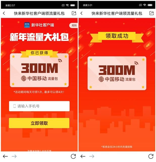 新华社APP 免费领取1.2G全国移动流量