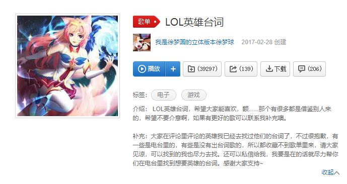 【网易云音乐】推荐歌单:LOL英雄台词