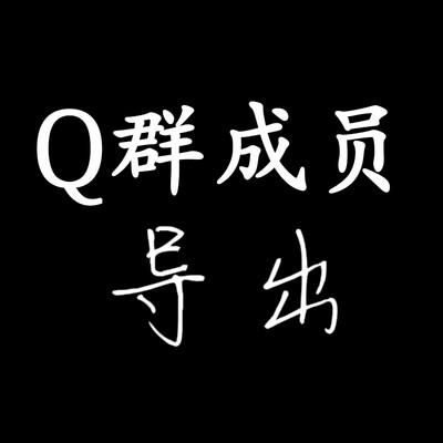 05QQ群成员提取导出软件