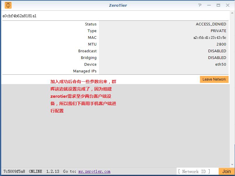 群晖无公网IP使用ZeroTier One进行内网穿透