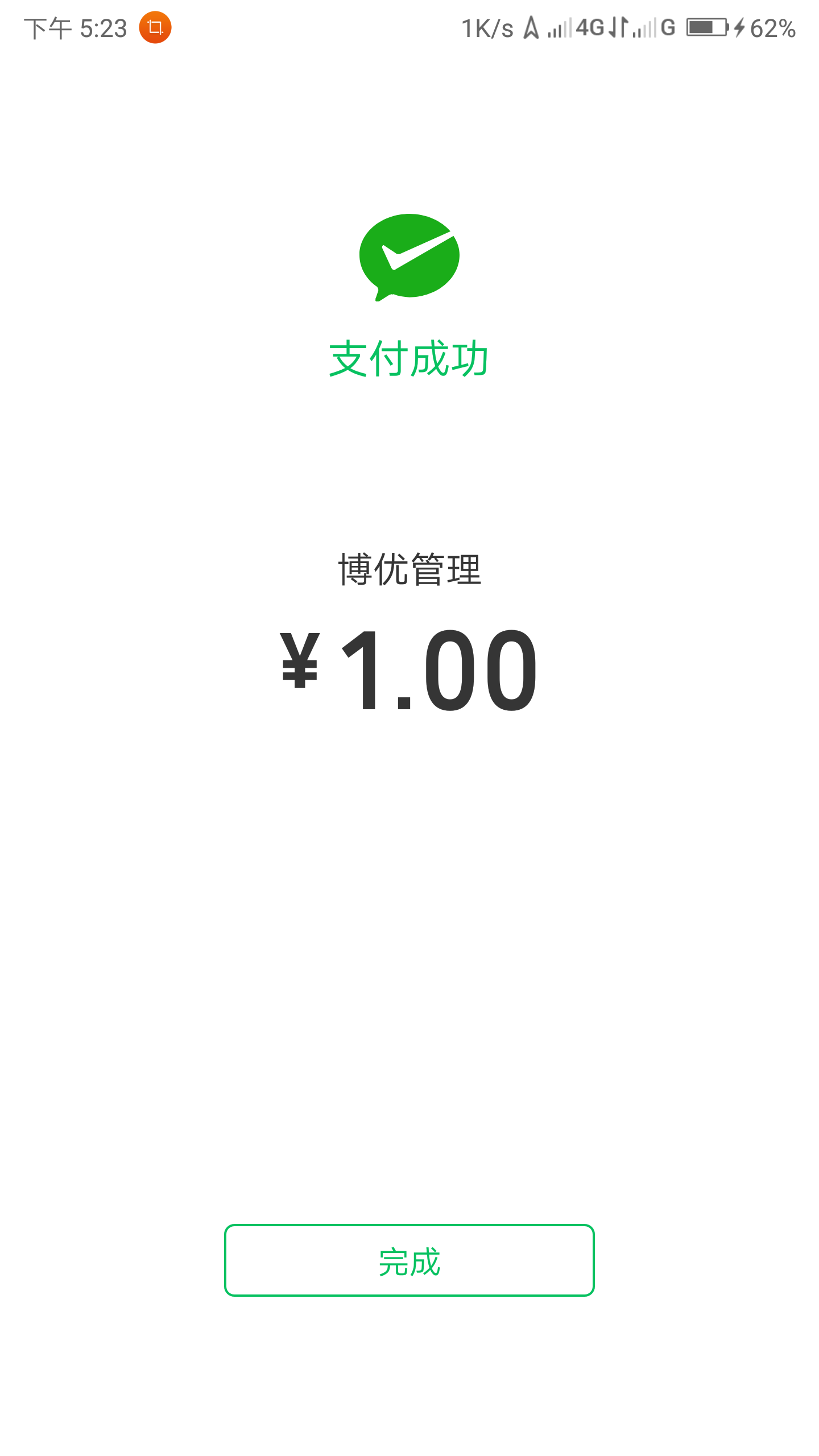 支付成功.png