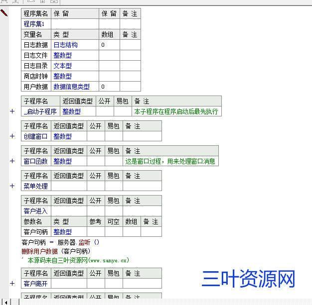 web服务器源码.png