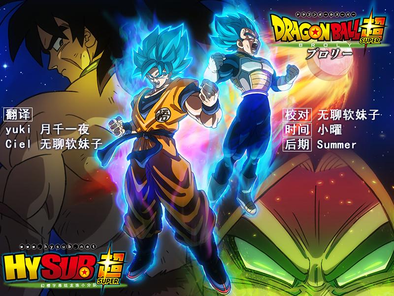 【幻樱字幕组】【剧场版】【龙珠超:布罗利 Dragon Ball Super Broly】【BDrip】【GB_MP4】【1280X720】【V2】