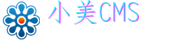 小美CMS-建站新体验-9CCMS.NET