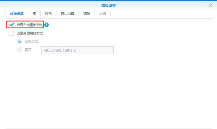 群晖Docker中安装Jellyfin媒体服务器