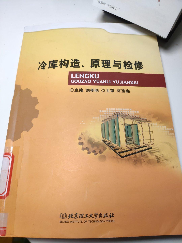 《冷库构造、原理与检修》